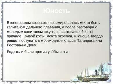 Диплом на звание штурмана дальнего плавания, полученный Седовым в городе Поти...