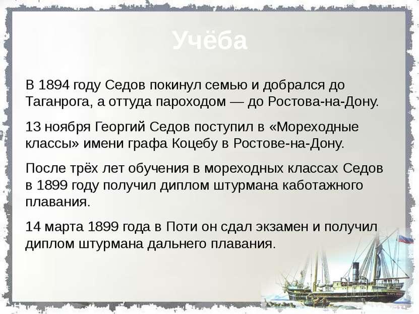 Служба В 1901 экстерном сдал экзамены за курс Морского корпуса и был произвед...