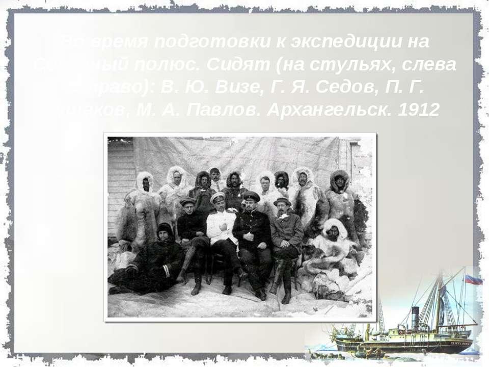 Проводы экспедиции Георгия Седова. Впереди Седова с иконой идёт городской гол...