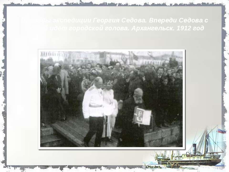 Г. Я. Седов с членами команды принимает гостей на борту экспедиционного судна...