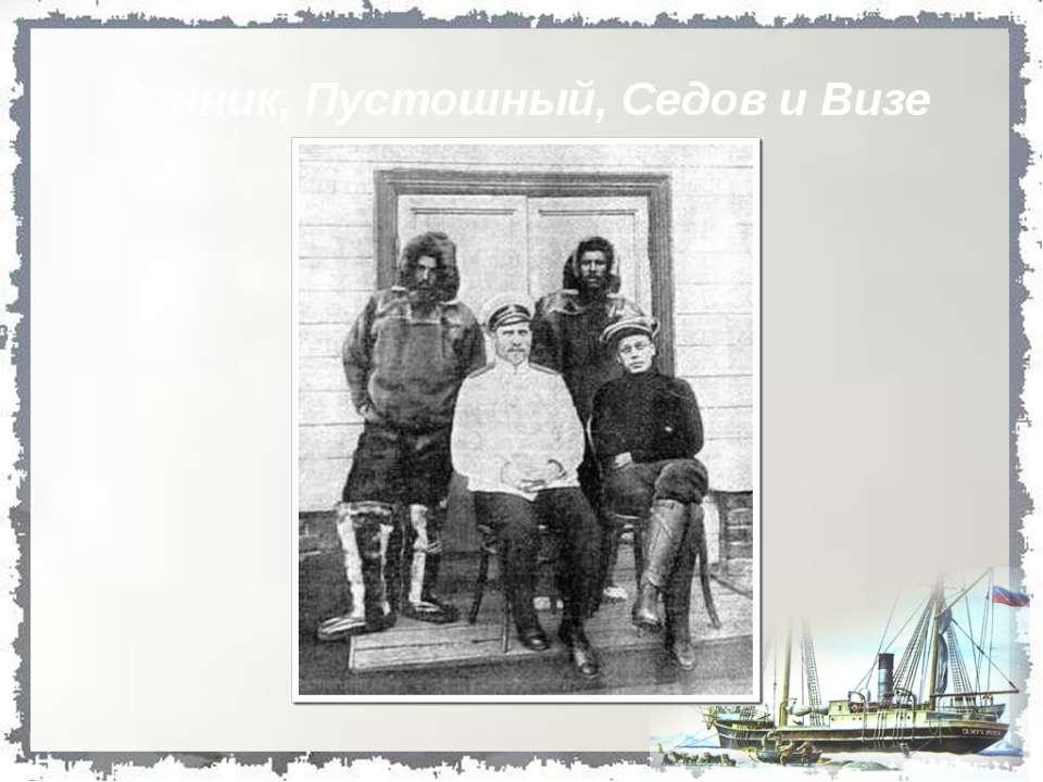 Послесловие… Арктика и Северный полюс всегда манили российских исследователей...