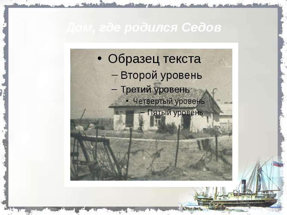 Отрочество В 1891 году в возрасте 14 лет Георгий поступил в церковно-приходск...