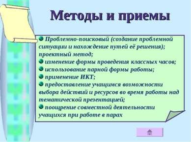 Методы и приемы Проблемно-поисковый (создание проблемной ситуации и нахождени...