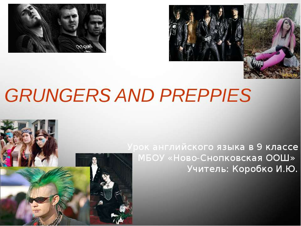GRUNGERS AND PREPPIES Урок английского языка в 9 классе МБОУ «Ново-Снопковска...
