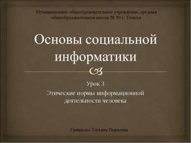 Урок 3 Этические нормы информационной деятельности человека Муниципальное общ...