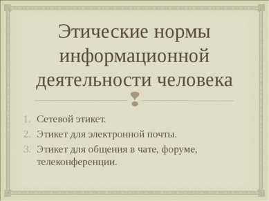 Этические нормы информационной деятельности человека Сетевой этикет. Этикет д...
