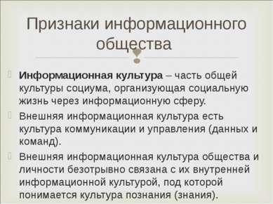 Признаки информационного общества Информационная культура – часть общей культ...