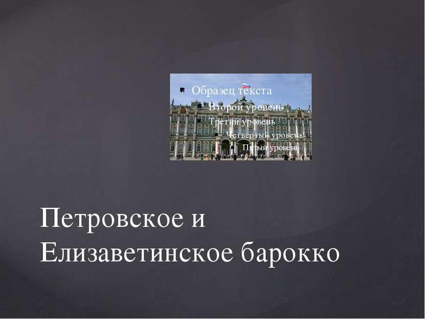 Петровское и Елизаветинское барокко