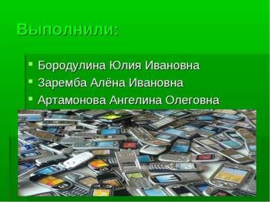 Выполнили: Бородулина Юлия Ивановна Заремба Алёна Ивановна Артамонова Ангелин...