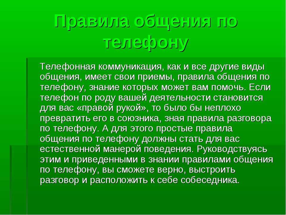 Правила общения по телефону Телефонная коммуникация, как и все другие виды об...