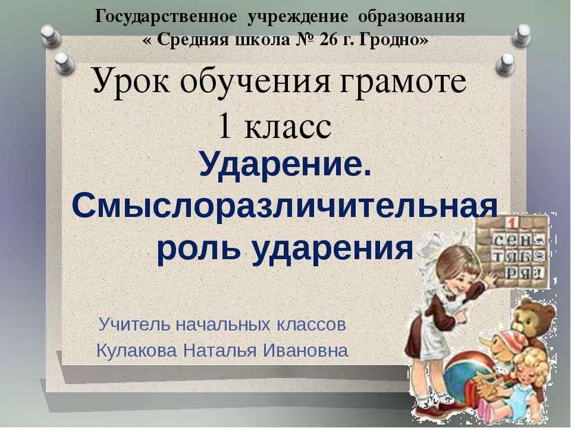 Урок обучения грамоте 1 класс Учитель начальных классов Кулакова Наталья Иван...