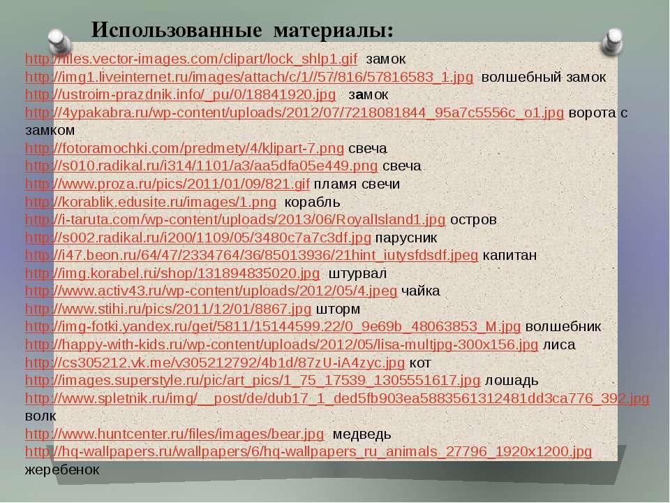Использованные материалы: http://files.vector-images.com/clipart/lock_shlp1.g...