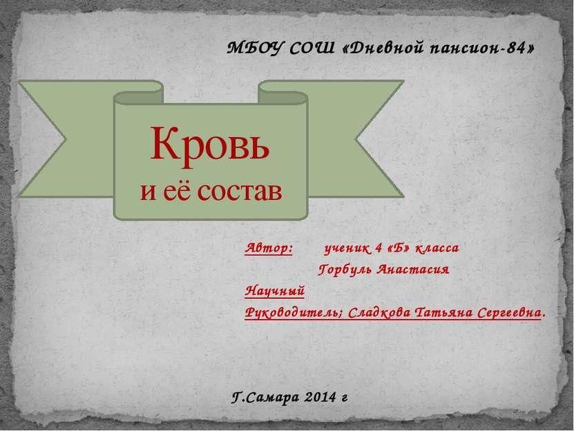 Кровь и её состав Г.Самара 2014 г МБОУ СОШ «Дневной пансион-84» Автор: ученик...