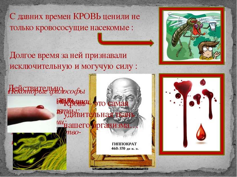 С давних времен КРОВЬ ценили не только кровососущие насекомые : Долгое время ...