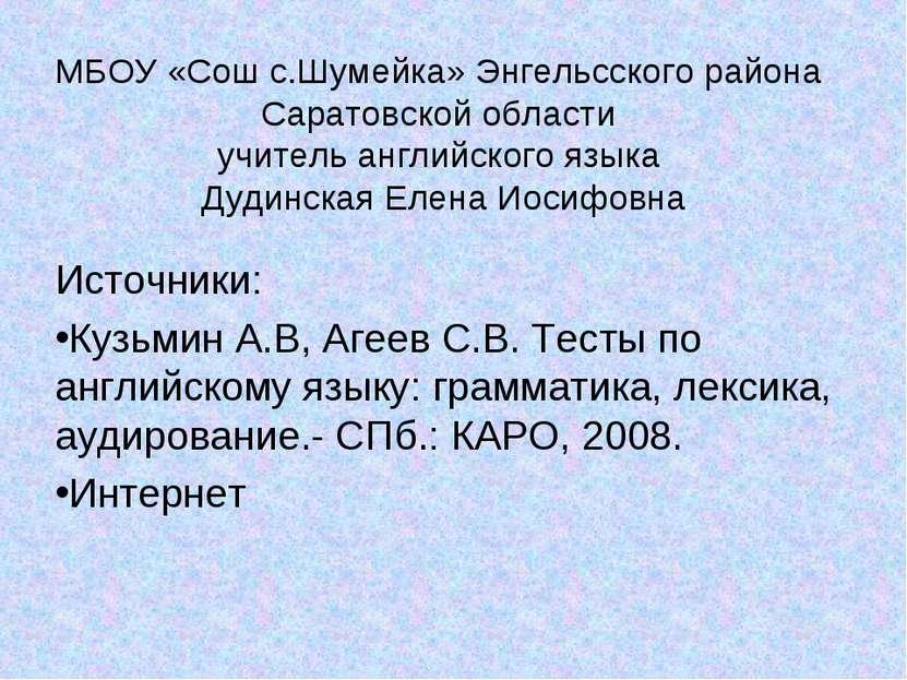 МБОУ «Сош с.Шумейка» Энгельсского района Саратовской области учитель английск...