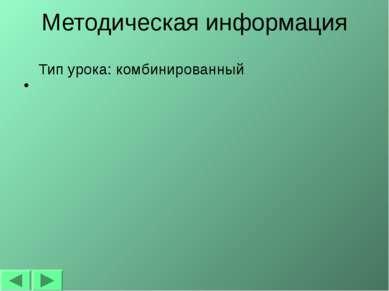 Методическая информация Тип урока: комбинированный