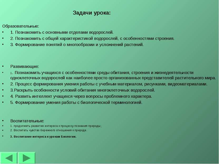 Задачи урока: Образовательные: 1. Познакомить с основными отделами водорослей...