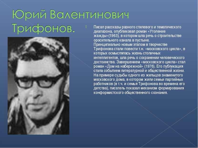 Писал рассказы разного стилевого и тематического диапазона, опубликовал роман...