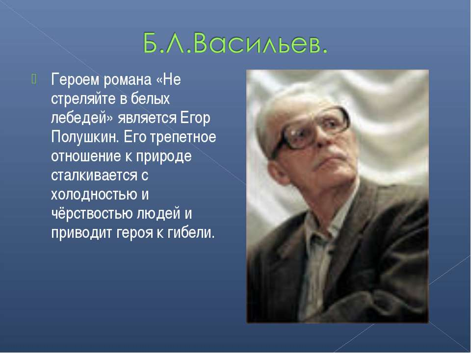 Героем романа «Не стреляйте в белых лебедей» является Егор Полушкин. Его треп...