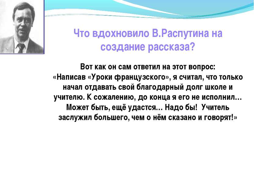 Что вдохновило В.Распутина на создание рассказа? Вот как он сам ответил на эт...