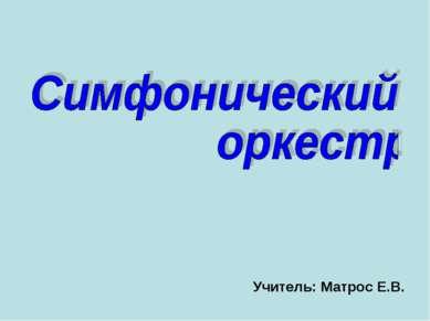 Учитель: Матрос Е.В.