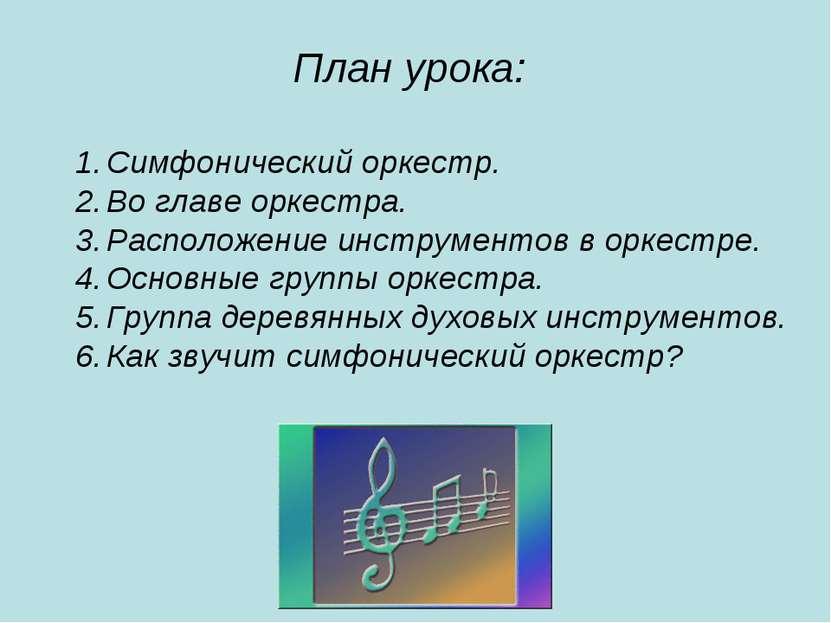 План урока: Симфонический оркестр. Во главе оркестра. Расположение инструмент...