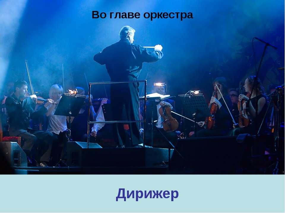 Во главе оркестра Дирижер