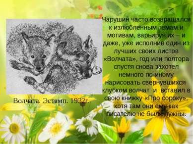 Чарушин часто возвращался к излюбленным темам и мотивам, варьируя их – и даже...