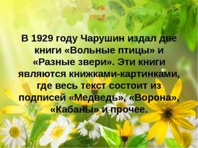 В 1929 году Чарушин издал две книги «Вольные птицы» и «Разные звери». Эти кни...