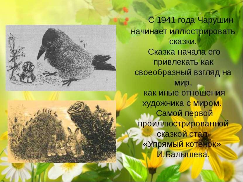 С 1941 года Чарушин начинает иллюстрировать сказки. Сказка начала его привлек...