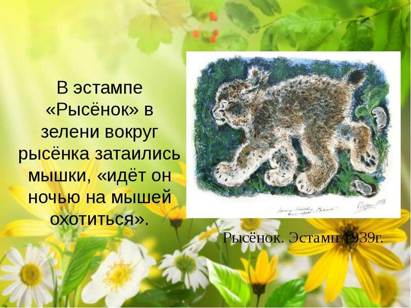 В эстампе «Рысёнок» в зелени вокруг рысёнка затаились мышки, «идёт он ночью н...