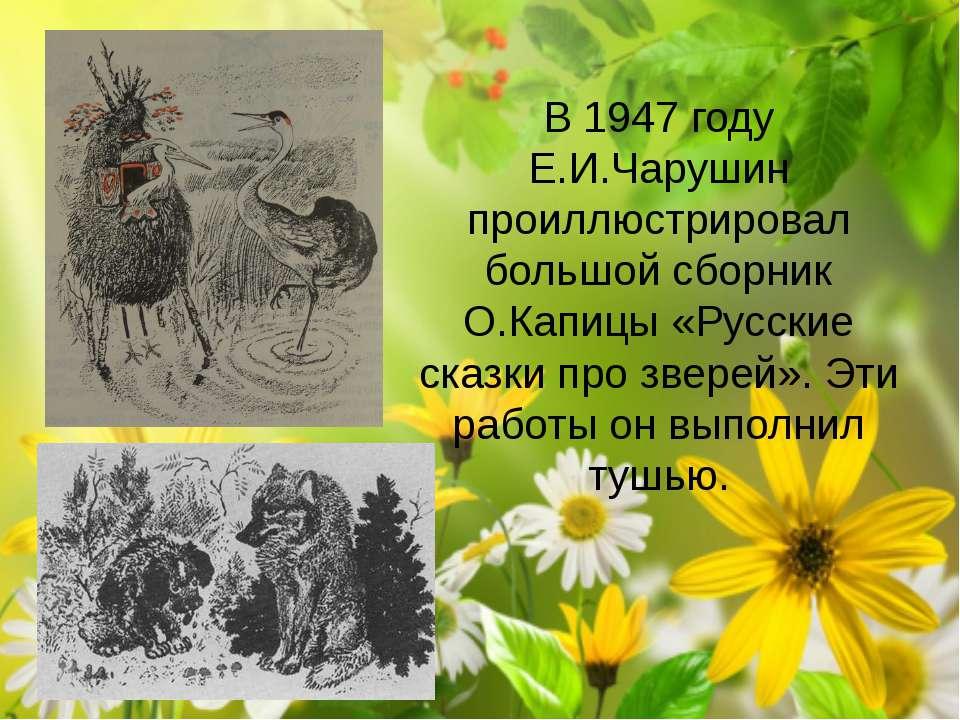 В 1947 году Е.И.Чарушин проиллюстрировал большой сборник О.Капицы «Русские ск...