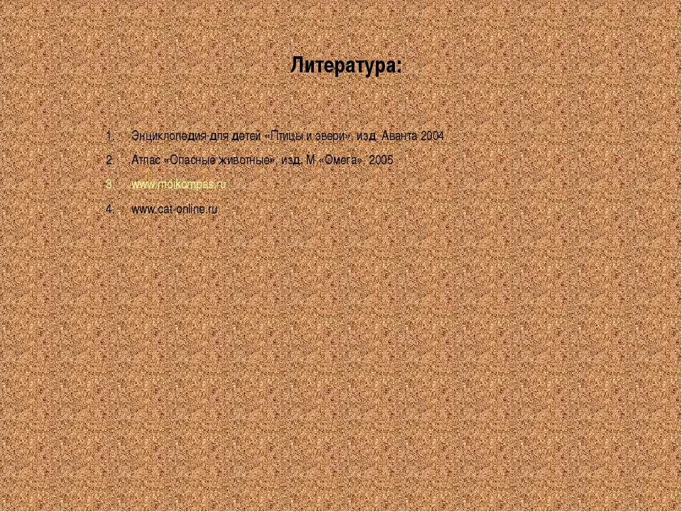 Литература: Энциклопедия для детей «Птицы и звери», изд. Аванта 2004 Атлас «О...