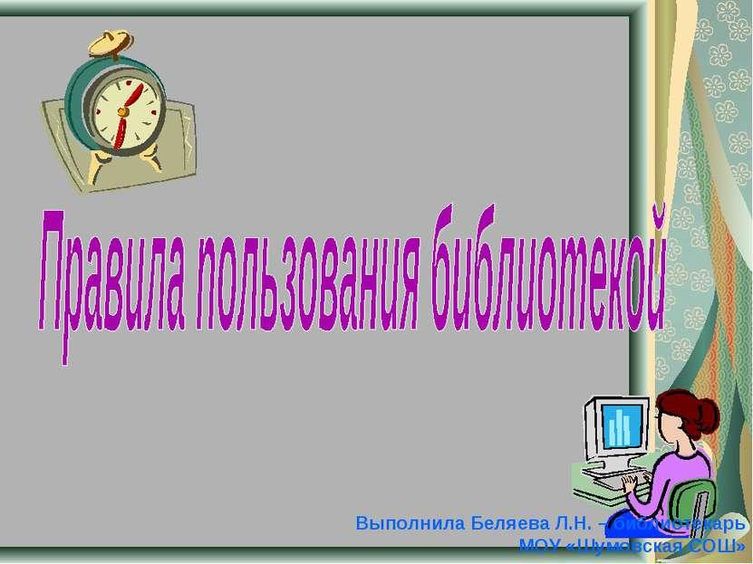 Выполнила Беляева Л.Н. – библиотекарь МОУ «Шумовская СОШ»