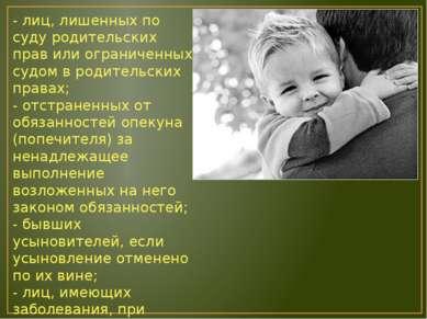 - лиц, лишенных по суду родительских прав или ограниченных судом в родительск...