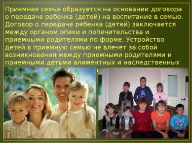 Приемная семья образуется на основании договора о передаче ребенка (детей) на...