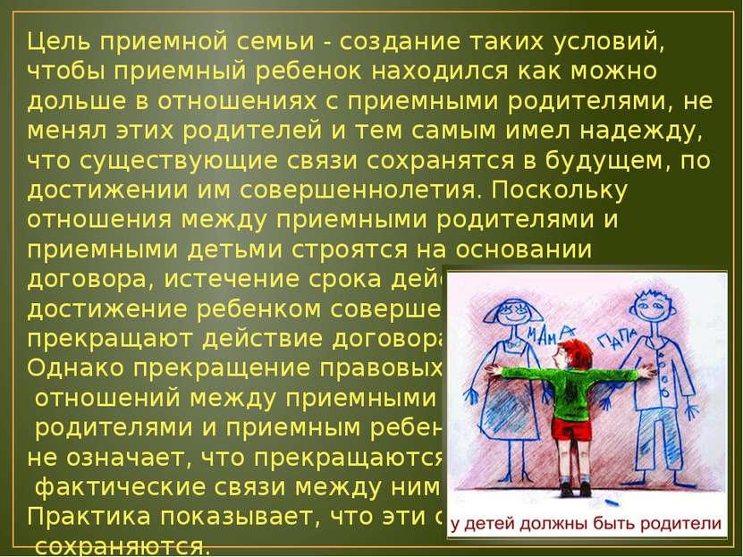 Цель приемной семьи - создание таких условий, чтобы приемный ребенок находилс...