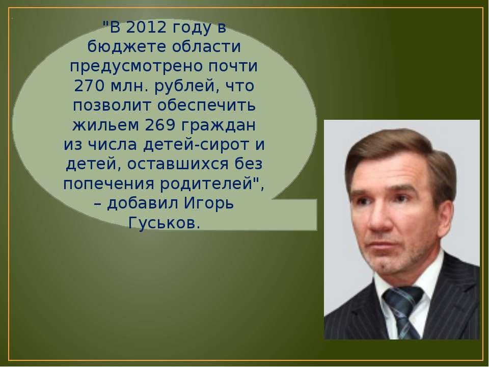 """""""В 2012 году в бюджете области предусмотрено почти 270 млн. рублей, что позво..."""