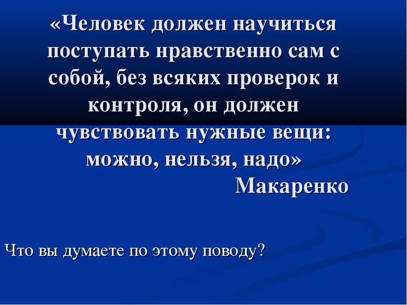 «Человек должен научиться поступать нравственно сам с собой, без всяких прове...