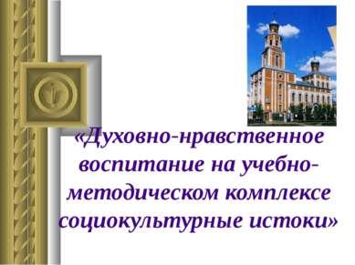 «Духовно-нравственное воспитание на учебно-методическом комплексе социокульту...