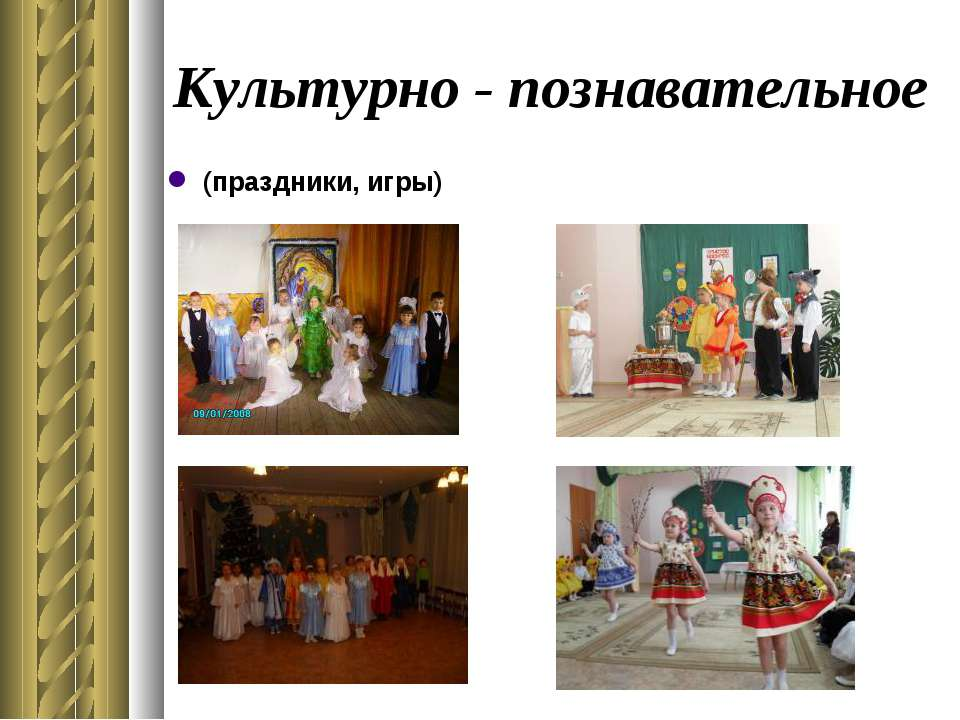 Культурно - познавательное (праздники, игры)