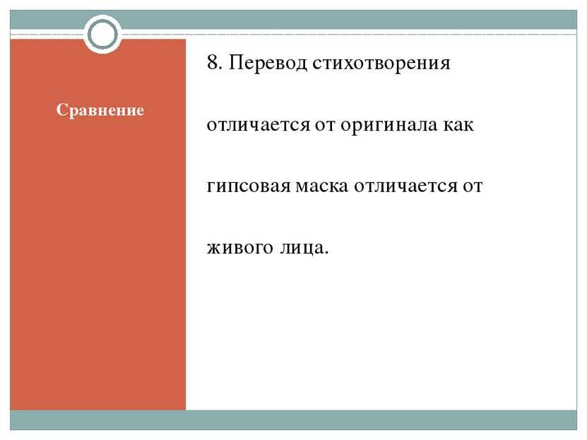 Сравнение 8. Перевод стихотворения отличается от оригинала как гипсовая маска...
