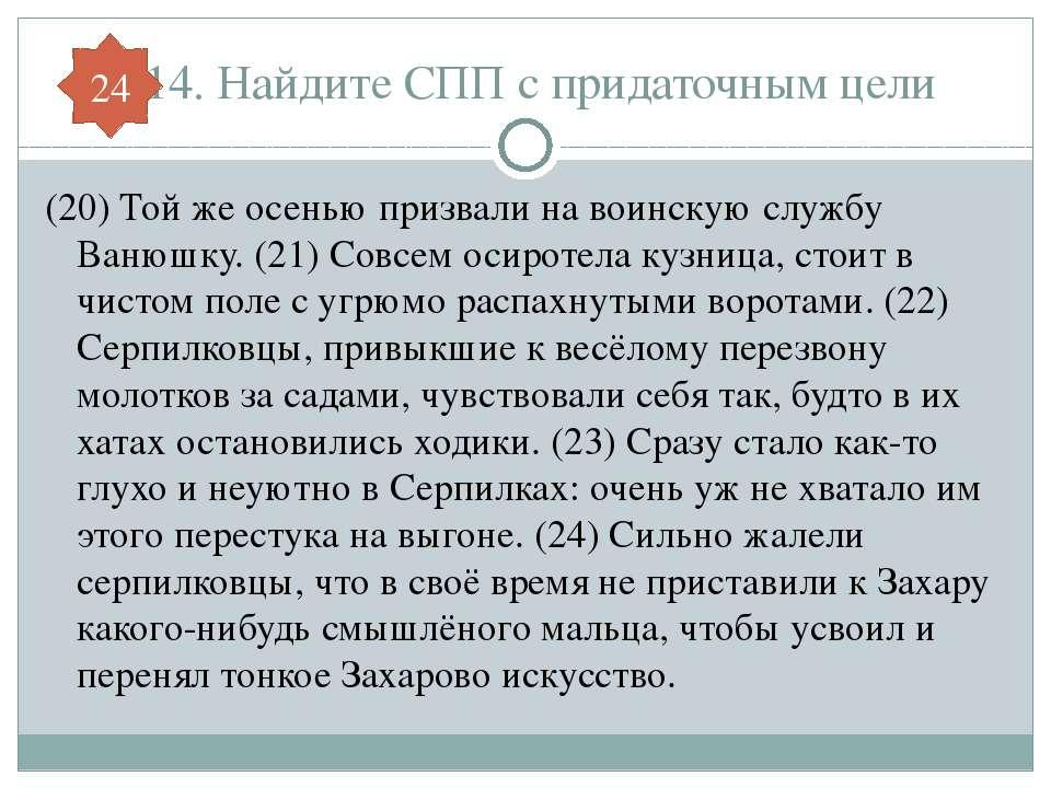 В14. Найдите СПП с придаточным цели (20) Той же осенью призвали на воинскую с...