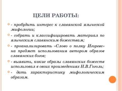 ЦЕЛИ РАБОТЫ: - пробудить интерес к славянской языческой мифологии; - собрать ...