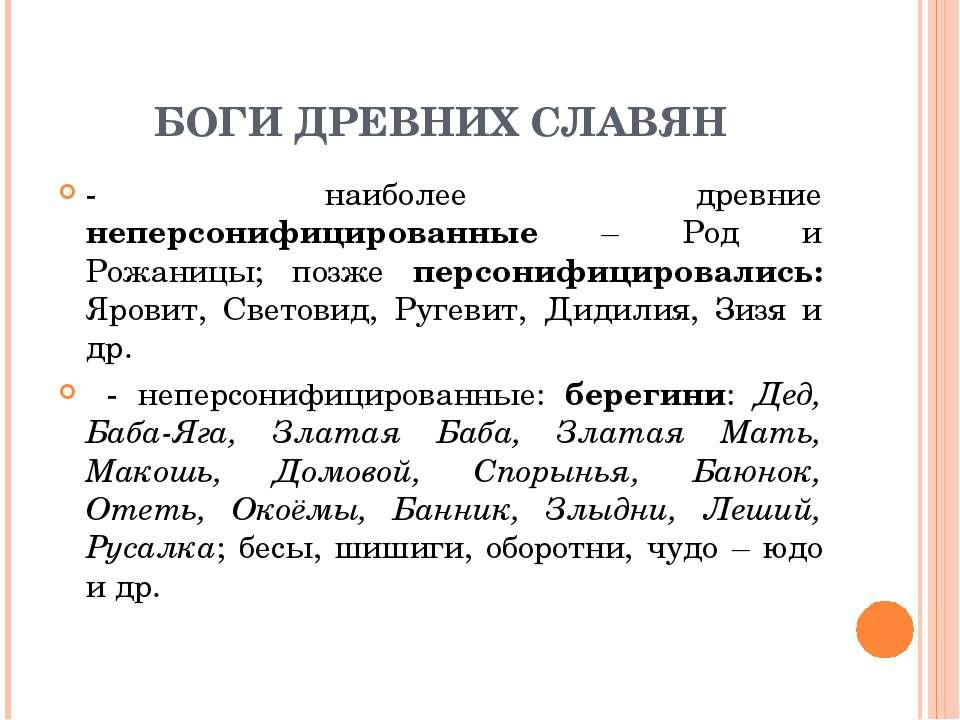 БОГИ ДРЕВНИХ СЛАВЯН - наиболее древние неперсонифицированные – Род и Рожаницы...