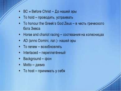 BC = Before Christ – До нашей эры To hold – проводить, устраивать To honour t...