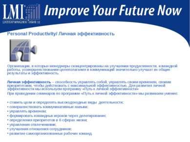 Personal Productivity/ Личная эффективность Организации, в которых менеджеры ...