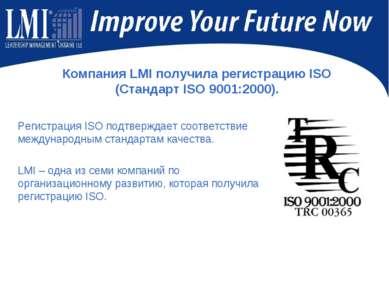 Регистрация ISO подтверждает соответствие международным стандартам качества. ...