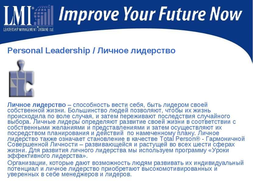 Personal Leadership/ Личное лидерство Личное лидерство – способность вести с...