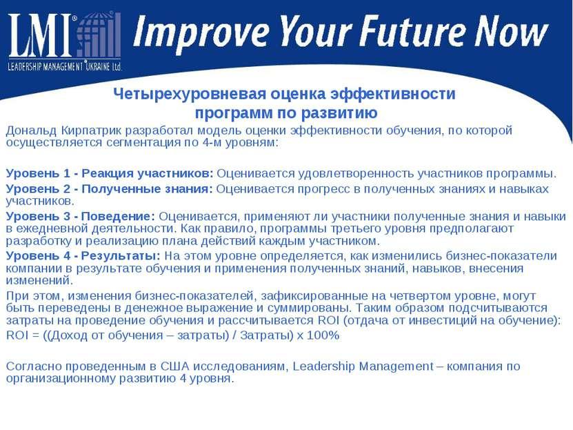 Четырехуровневая оценка эффективности программ по развитию Дональд Кирпатрик ...